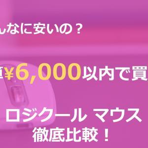 【家電製品エンジニアが解説】予算6,000円以内 ロジクール マウス 徹底比較【2021年最新版】