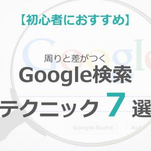 【周りと差がつく】初心者向け Google 検索テクニック 7選