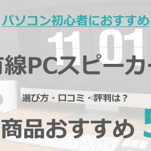 【パソコン初心者におすすめ】有線PCスピーカーの選び方・口コミ・評判は?人気商品のおすすめ5選【2021年版】