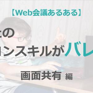 【web会議あるある】あなたのパソコンスキルがバレる?(画面共有編)