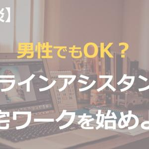【体験談】男性もOK?オンラインアシスタントで在宅ワークを始めよう