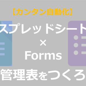 【わかりやすく解説】スプレッドシートで在庫管理表をつくろう【Formsとの連携もあるよ】