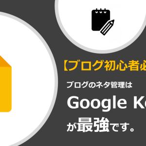 【ブログ初心者必見】ブログネタ管理にGoogle Keepが最強な理由とは?