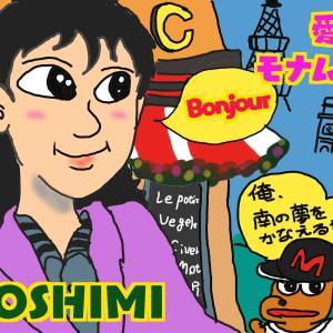 愛してモナムール/岩崎良美(1982年)【歌謡曲で世界旅行!フランス編 ②】