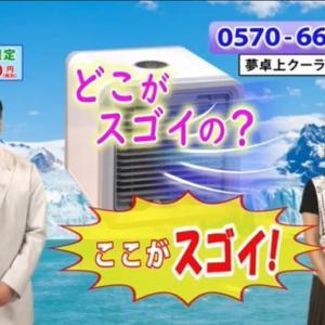 【夢グループの通販CM】怪しさ満載だけど笑える!実はスゴイ会社だった!
