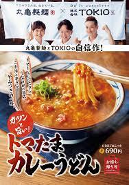 【TOKIO】史上最高のトマたまカレーうどん【丸亀製麺】