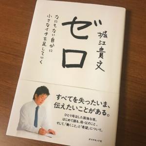 【働くってなに?】1番売れている本『ゼロ』はすべての大人が読むべき名著!!!!