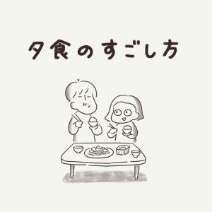 夕食の過ごし方