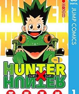 【漫画】HUNTER×HUNTER(1~36巻 続刊)を読む