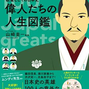 【歴史】教養としての日本史 偉人たちの人生図鑑