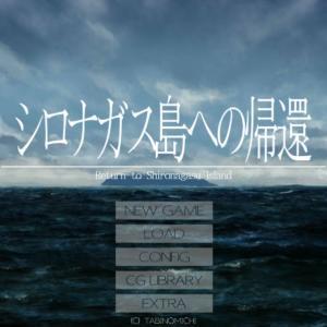 【PCゲーム】「シロナガス島への帰還」の紹介。ネタバレなし