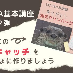 【Canva基本講座】第2弾!旅のブログ記事にぴったりなアイキャッチ画像の作り方をくわしく解説!