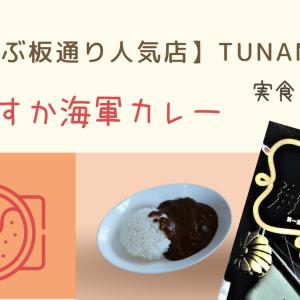 【TUNAMIよこすか海軍カレー】レビュー どぶ板通り人気レストラン渾身の欧風カレー