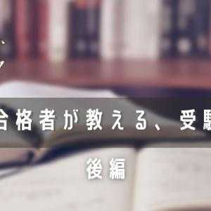 【受験生必見】旧帝大合格者が教える、受験勉強法【後編】