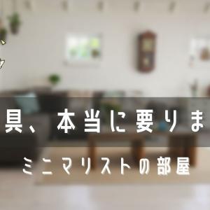 【ミニマリストの部屋】その家具本当に要りますか?