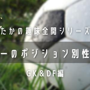 サッカー選手のポジション別性格診断【GK&DF編】