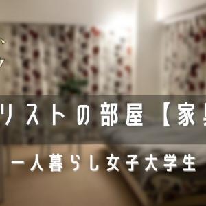 女子大学生ミニマリストの部屋【家具家電】