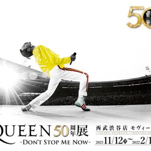 【イベント情報・2021/11/12~2022/2/13】QUEEN 50周年展 - DON'T STOP ME NOW -