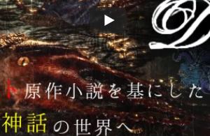 ダゴン/Dagon: by H. P. Lovecraft 実況プレイ