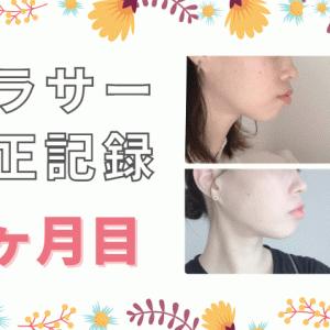 【大人の歯列矯正3ヶ月目】顔の変化を全部見せます!