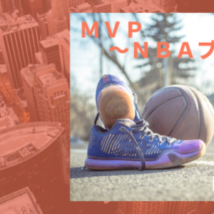 【NBA選手名鑑】