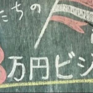 月3万円ビジネス#5〜ビジネスの魅力を伝えよう