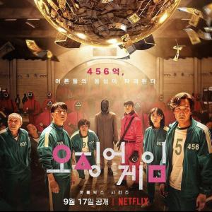 韓国ドラマ『イカゲーム』評価と感想 リアリティある描写と世界観