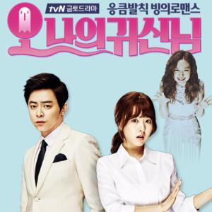 韓国ドラマ『ああ、私の幽霊さま』評価と感想 可愛い幽霊の虜に♪