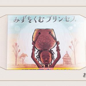 課題図書【水をくむプリンセス】絵本レビュー/口コミ