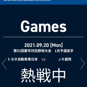 都市対抗野球岩手県予選。トヨタ自東が9連覇、JR、駒形と東北予選に。【2021社会人野球】