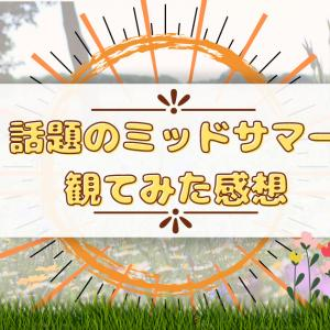 Amazonプライム・ビデオで「ミッドサマー」配信中!【映画】