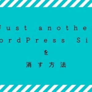 Just another WordPress Siteを消す方法【キャッチフレーズを変更】