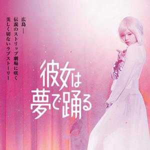 ストリップという文化・映画「彼女は夢で踊る」DVDはマジで買いである