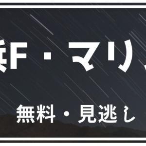 DAZN見逃し見放題 生中継で横浜F・マリノスの試合を無料でフル配信しているVOD