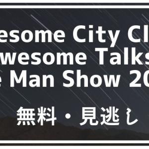 見逃し見放題|Awesome City Club Awesome Talks – One Man Show 2021 -のライブツアー動画を無料でフル配信しているVOD