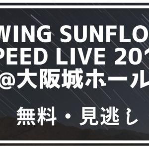 見逃し見放題 GLOWING SUNFLOWER SPEED LIVE 2010@大阪城ホールのライブツアー動画を無料でフル配信しているVOD