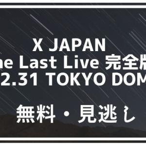 見逃し見放題|X JAPAN – The Last Live 完全版 1997.12.31 TOKYO DOME LIVEのライブツアー動画を無料でフル配信しているVOD