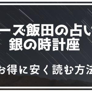 書籍がお得|ゲッターズ飯田の五星三心占い銀の時計座2022の最新刊が安く読める電子書籍アプリを紹介