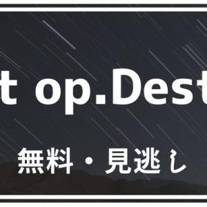 アニメ見放題|takt op.Destinyの無料動画を全話フル視聴できるVODまとめ