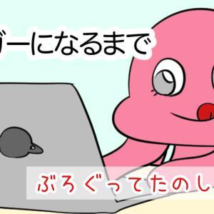 エッセイ漫画ブロガーになるまで【ブログって楽しい!】