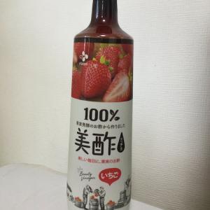 韓国果実酢ミチョ(美酢)は飲み方色々な美容健康飲料、毎日の一杯に!フルーツビューティービネガーのおすすめ