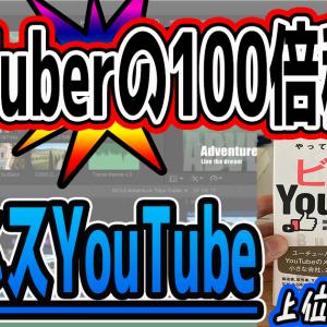YouTuberの100倍稼ぐ!ビジネスYouTube
