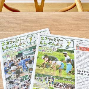 エコファミリーしんぶん7月号(宮城版・山形版)掲載のお知らせ