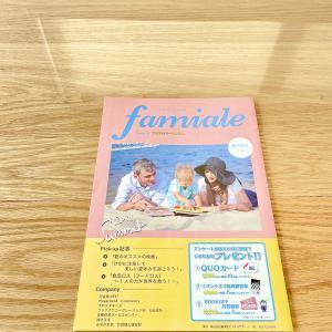 Famiale(ファミエール)掲載のお知らせ