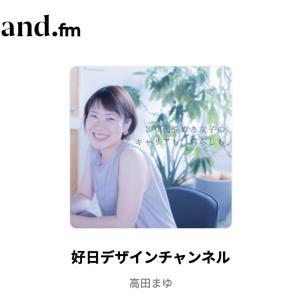 stand.fm「好日デザインチャンネル」に出演しています