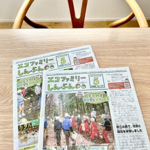 エコファミリーしんぶん5月号(宮城版・山形版)掲載のお知らせ
