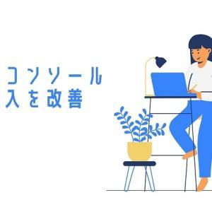 【ブログ】Googleサーチコンソールを利用して検索流入を改善しましょう