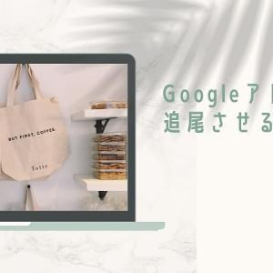 Googleアドセンスのサイドバーを追尾広告にする方法と注意点