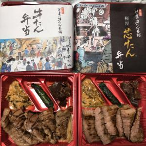 【伊達の牛たん】仙台の美味しい牛タン店はお弁当でも美味さが間違いない‼︎