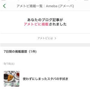 【祝】アメトピ掲載♡3連休の朝は狂喜乱舞で始まった件。